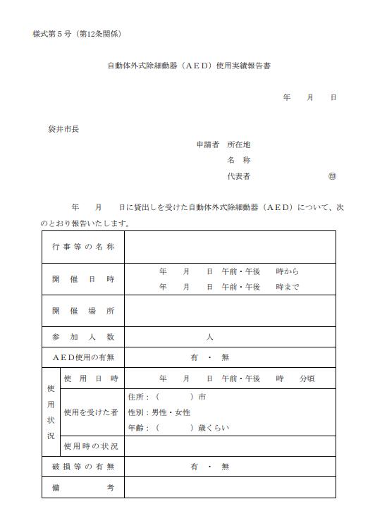 AED使用実績報告書