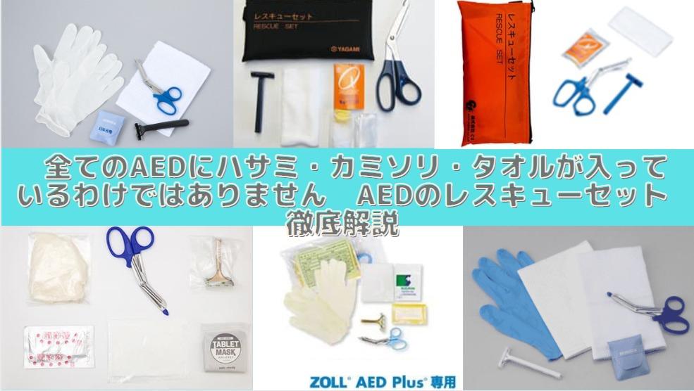 AEDのレスキューキット徹底解説