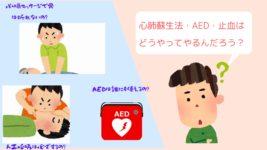 よくある質問から学ぶ!心肺蘇生法・AED・止血など、いざというときの応急手当についての悩み解決します。